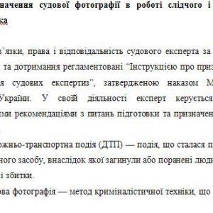 Экспертиза ДТП