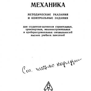 Теоретическая механика методичка Тарга 1982 год